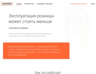 wowworks.ru screenshot