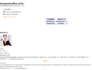 woyaomaika.com screenshot