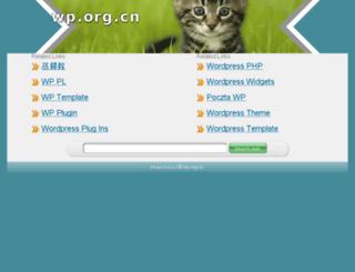 wp.org.cn screenshot