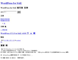 wp4sae.sinaapp.com screenshot