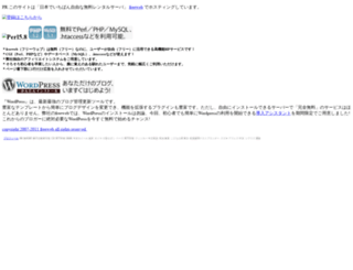 wp5328yo.hotcom-web.com screenshot