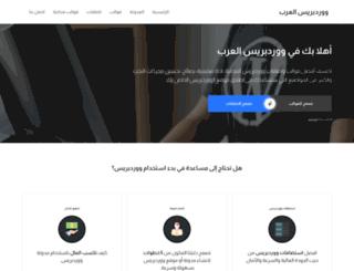 wparabia.com screenshot
