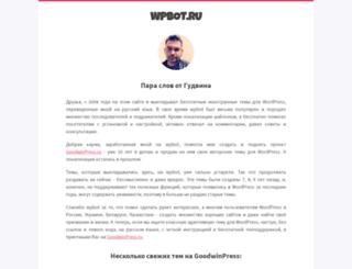 wpbot.ru screenshot