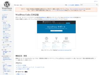 wpdocs.sourceforge.jp screenshot