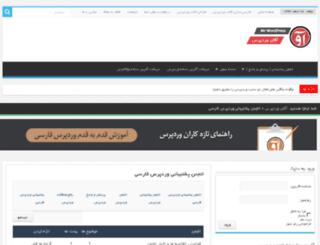 wpforum.ir screenshot