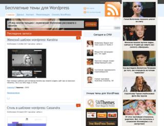 wpfree.ru screenshot