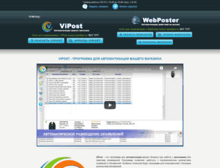 wposter.net screenshot