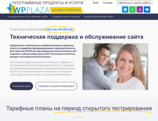 wpplaza.ru screenshot