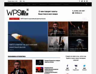 wps.ru screenshot