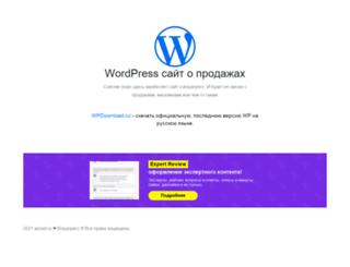 wpsell.ru screenshot