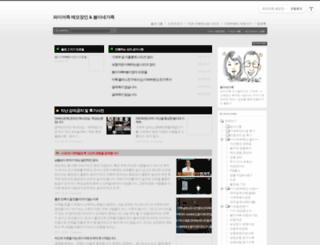 wpwsyn.tistory.com screenshot