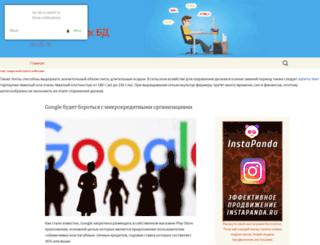 ws-db.ru screenshot