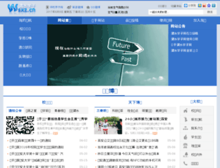 wsxz.cn screenshot
