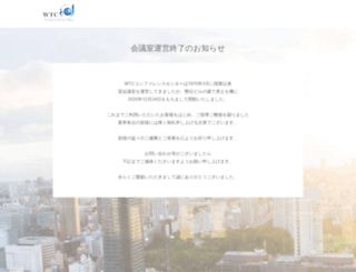 wtc-conference.jp screenshot