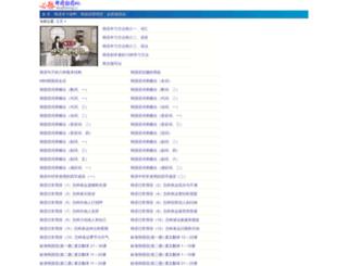 wubisheng.cn screenshot