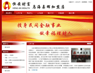 wuhaijh.hengancaifu.com screenshot