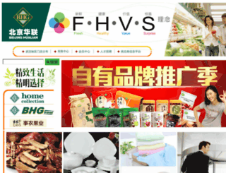 wuhan.beijing-hualian.com screenshot