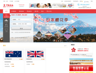 wuhan.ctsho.com screenshot