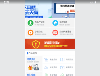 wuhan.haodai.com screenshot
