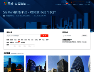 wuhan.haozu.com screenshot