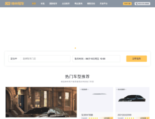 wujiang.zuche.com screenshot