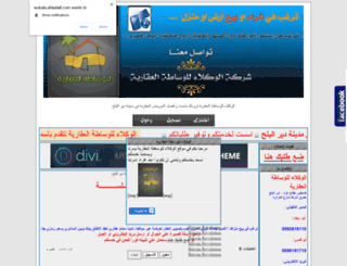 wukala.ahladalil.com screenshot