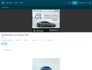 wurger.livejournal.com screenshot