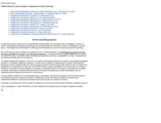 wurthformsmini.applymycv.gr screenshot