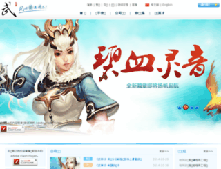 wushen.com screenshot