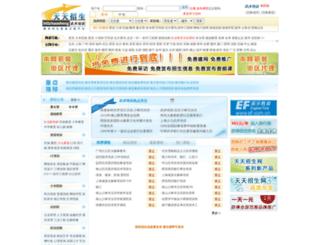 wushu.365zhaosheng.com screenshot