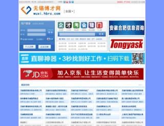 wuxi.hbrc.com screenshot