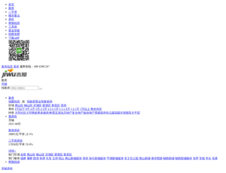 wuxi.jiwu.com screenshot