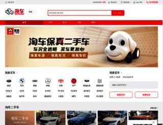 wuxi.taoche.com screenshot