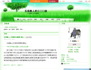 wuyuesanren.blog.163.com screenshot