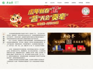 wuyutai.com screenshot