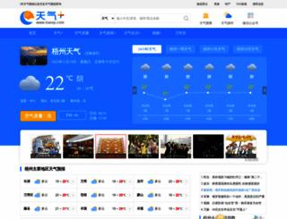 wuzhou.tianqi.com screenshot