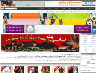 wvw.dogshop.ir screenshot