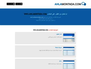 ww2.ahlamontada.com screenshot