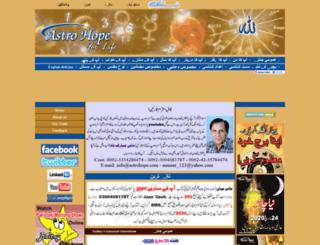 ww2.astrohope.com screenshot