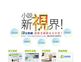 ww2.myfreshnet.com screenshot