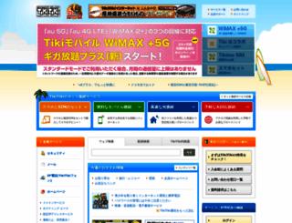 ww51.tiki.ne.jp screenshot