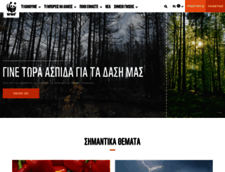 wwf.gr screenshot