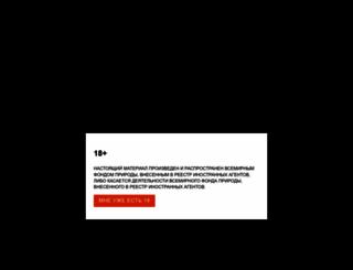 wwf.ru screenshot