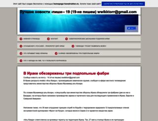 wwikktorr.ru.gg screenshot