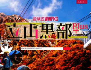 wwpkg.com.hk screenshot