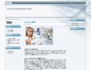 www-buildwebsite.com screenshot