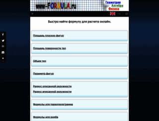 www-formula.ru screenshot