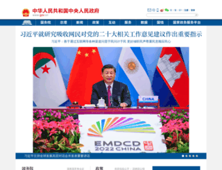 www.gov.cn screenshot