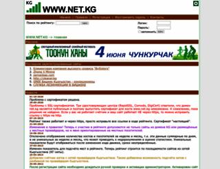 www.net.kg screenshot