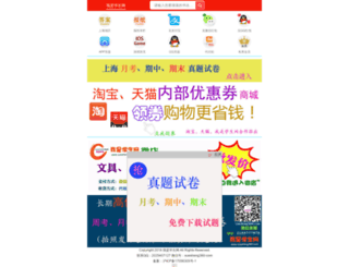 www1.xuesheng360.cn screenshot